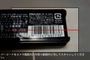 QRコードスキャナー:バーコードが枠内に来たらそのままキープ!