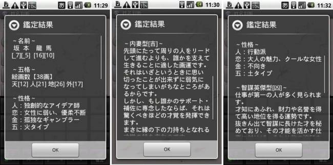 本格占い![姓名判断]: 左二つは坂本龍馬の結果、右は私の結果