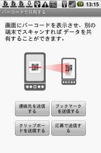 QRコードスキャナー:QRコードを発行して情報共有!