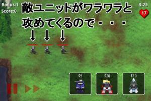 敵ユニットがワラワラと攻めてくるので・・・