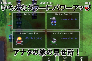 Robo Defense:いろんなタワーにパワーアップ!あなたの腕の見せ所!