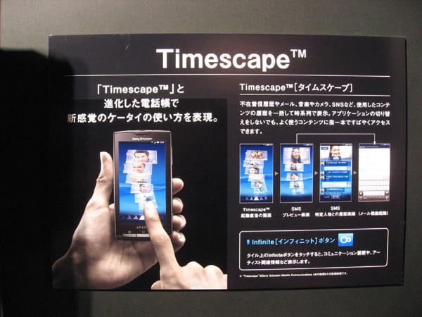 「Timescape」は「Xperia」が作動した履歴を一覧できる便利機能。メール受信、不在着信はもちろん、カメラ撮影、音楽再生、mixi、twitter、Facebookなどのやりとりも表示する。その履歴に指でアクセスすれば、即座に返信も可能。