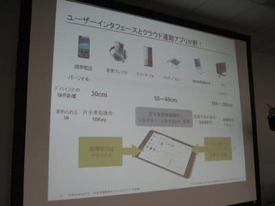 ディスプレイを持つ家電製品なかで、クラウドデバイス時代に対応するのは、3~8インチのモバイル端末