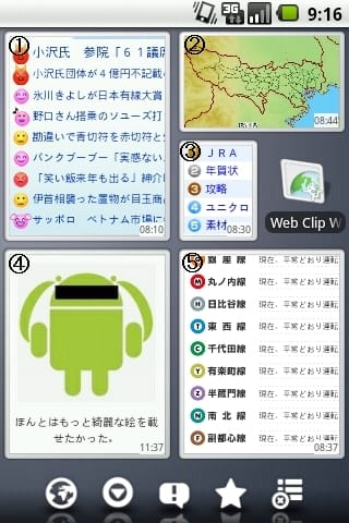 Web Clip Widget Trial Edition : ウィジェット作成例
