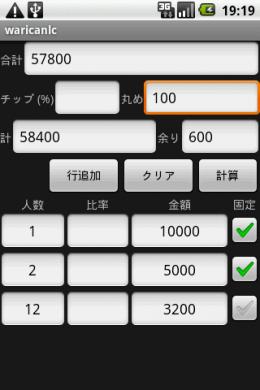 部長一万円、課長五千円ずつ出してもらって、残りを平社員で割り勘しちゃいます。