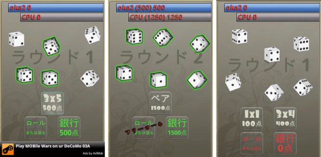 無償版(左の2つ)は下にCMが表示される場合があるが、有償版(右)は表示されない