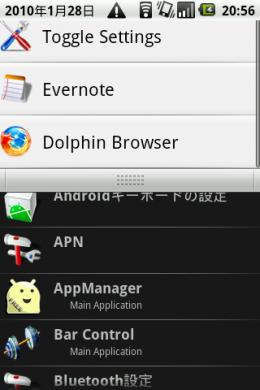 アプリ起動短縮アプリ