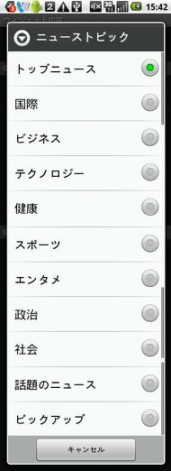 フラッシュニュース for Android:ジャンル設定