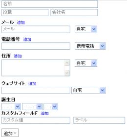 e電話帳(for donut):Gmail連絡先新規入力画面