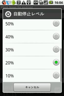 フラッシュニュース for Android:自動停止レベル設定