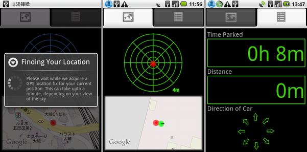 図3.位置の記録と駐車時間表示