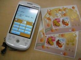 大当たり★お年玉年賀状チェッカー:4等切手シート