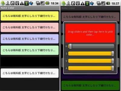 Sticky Memo Widget Pro:有料版では好みの色にカスタマイズ可