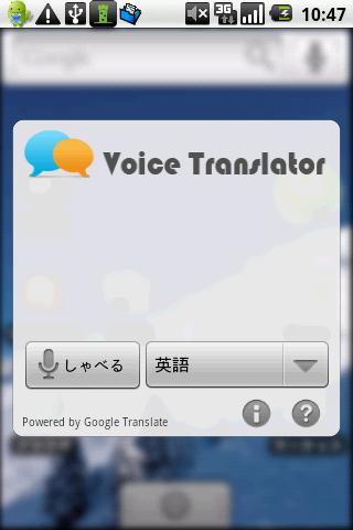 Voice Translator : 日本語でしゃべるだけ