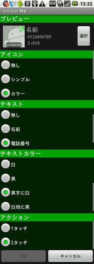 コールW: ウィジェット設定画面