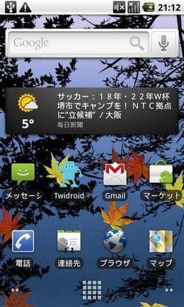 Nexus One:3.7インチの有機ELディスプレイ
