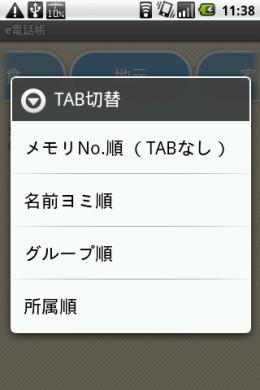 e電話帳(for donut):TAB切替