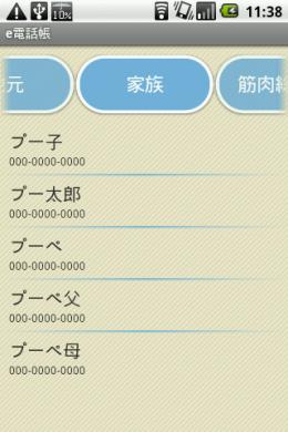 e電話帳(for donut):グループ表示