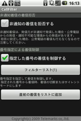 """CallFilter:""""指定した番号の着信を制御する"""""""