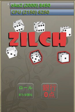 zilch(ジルチ)の画面
