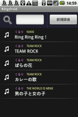 Ringdroid : 音源を一覧表示