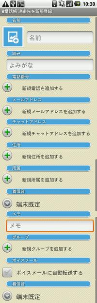 e電話帳(for donut):e-電話帳連絡先新規登録画面