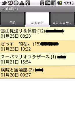mixi client:コメント画面