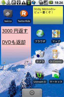 Sticky Memo Widget Pro:忘れん坊必須ウィジェット