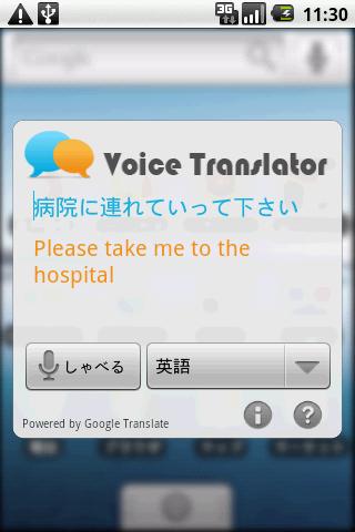 Voice Translator : 日本語でしゃべると、英語テキストが!?
