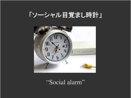 一見普通の目覚まし時計のような「ソーシャル目覚まし時計」が、もしあなたの枕元にあったなら…