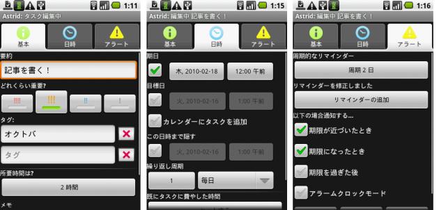 タスク入力画面 左:基本タブ 中央:日時タブ 右:アラートタブ