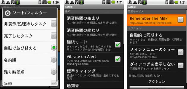 左:ソート/フィルター機能 中央:設定画面 右:同期設定画面にはRTMとの同期項目もある