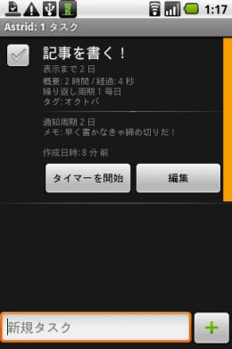 タスク追加後のメイン画面