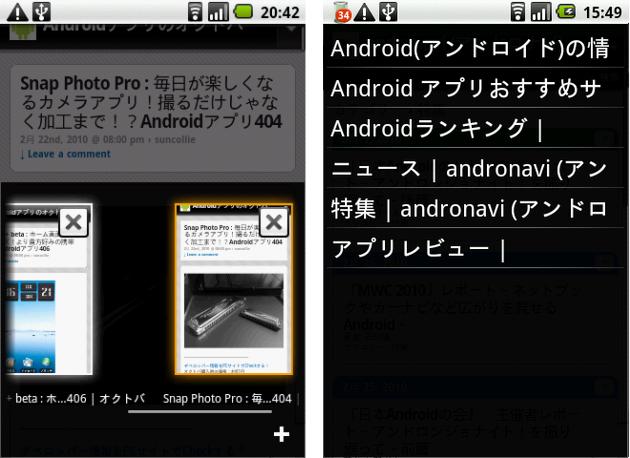 左:「タブ」ボタンを押した画面。左右にフリックしながら開きたい画面を選択する。 右:ブックマーク登録先を一覧表示