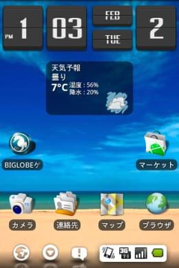 ホーム画面アプリ「Home++ BETA」