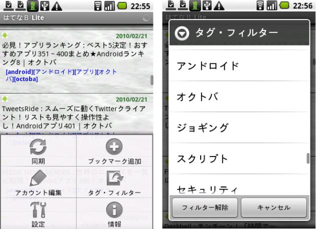 左:メニュー表示 中央:URL指定によるブックマーク登録画面 右:タグ・フィルター画面