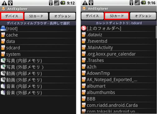 左:「デバイス」表示画面 右:「SDカード」選択画面