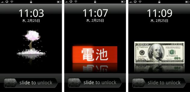 左:CherryBlossom 中央:Japanese Neon Sign Battery Set 右:iDollar-battery