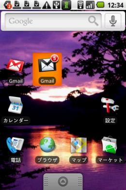 作成したアイコンを押せばGmailが起動。左のデフォルトGmailアイコンは何処へ・・・?