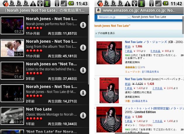 左:YouTube検索画面 右:Amazon