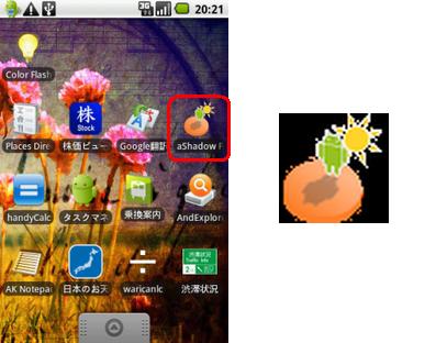 右上にパイナップルのようなアイコンが...。