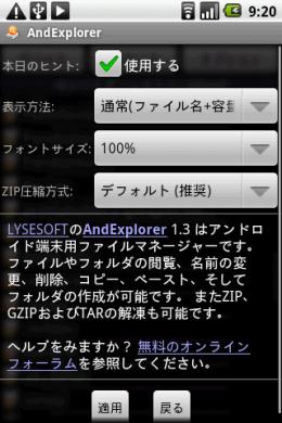 「オプション」画面