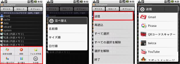左:メニューボタンから行えるアクション 左中央:お馴染み「並べ替え」 右中央:「その他」から行えるアクション 右:「送信」で使える外部のアプリ例