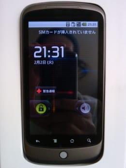【図4】Nexus Oneのロック画面
