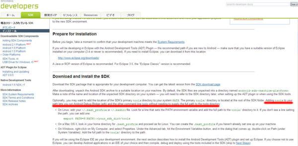 SDKのtoolsディレクトリをPATHに追加