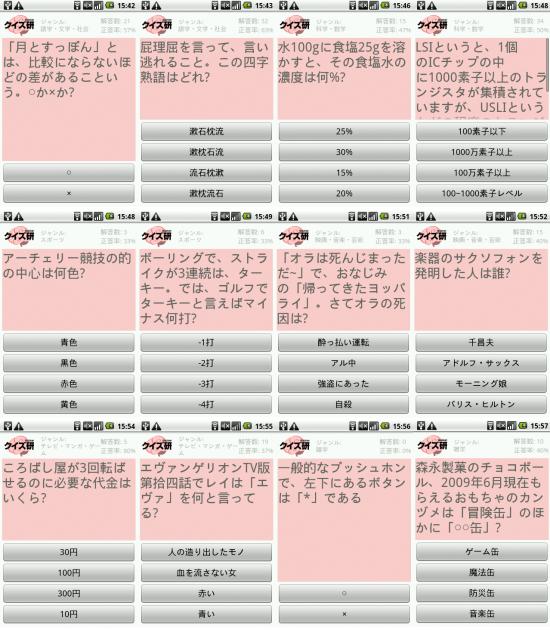 ジャンル別クイズ紹介