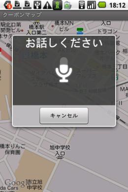 音声検索画面