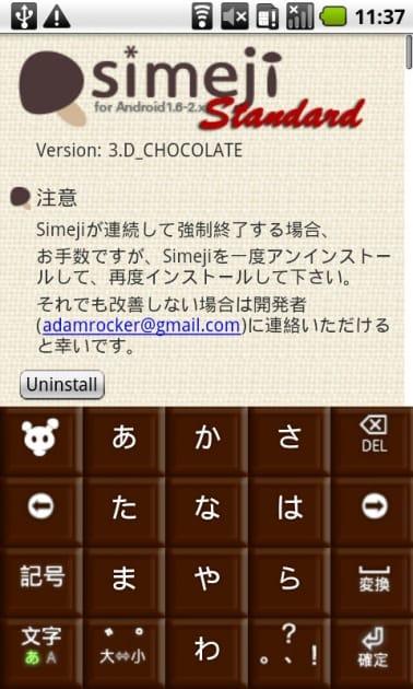開発中のチョコレート版Simeji。キートップの背景をPhotoshopで作成して9 patchフォーマットに変換しました