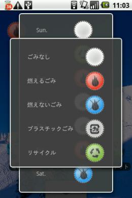 設定できるアイコンは全5種類