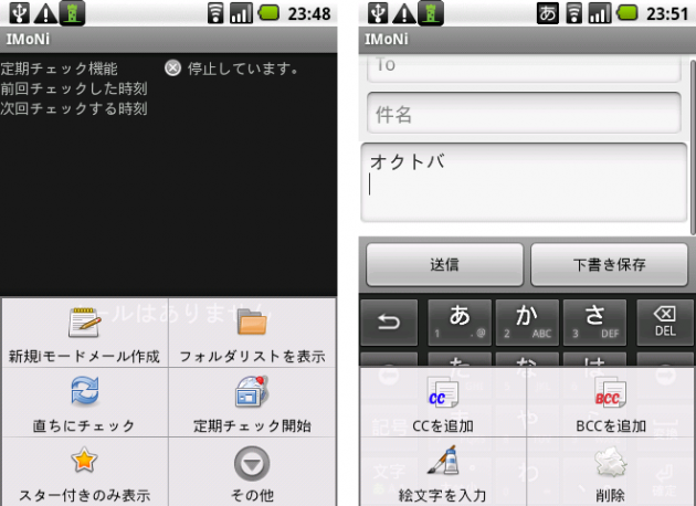 左:IMoNiメニュー画面 右:メール送信画面